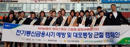 전남농협, 목포서 '보이스피싱 제로' 가두 캠페인