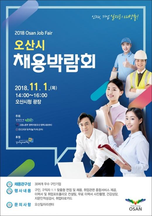 ▲ 오산시 '2018년 채용박람회'. / 자료제공=오산시