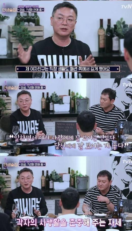 인생술집 김의성 연애. /사진=tvN 방송캡처