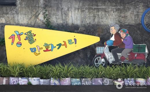 강풀만화거리 입구/사진=한국관광공사