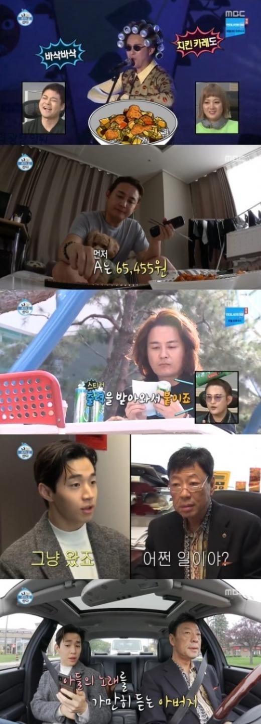 /사진=MBC '나 혼자 산다' 방송 캡처