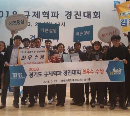 ▲ 양주시, '2018 규제혁파 경진대회' 최우수상 수상. / 사진제공=양주시