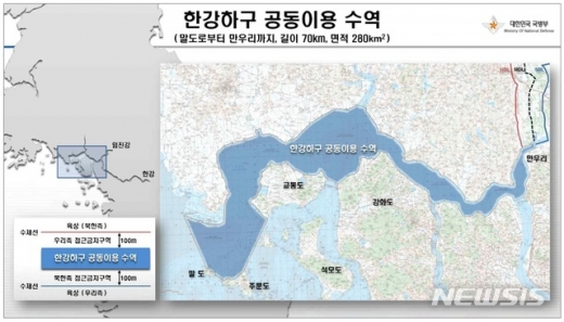 남북은 5일부터 한강하구 공동이용을 위한 공동조사를 시작한다. /자료=뉴시스(국방부 제공)