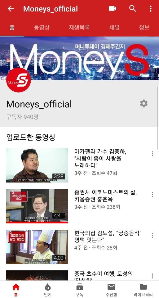 ▲머니S 공식 유튜브 채널