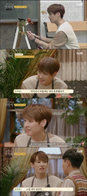 SF9 인성. 사진=tvN '선다방-가을 겨울 편' 방송화면 캡처