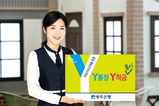 광주은행, 유스 고객 전용 'Y통장·Y적금' 출시