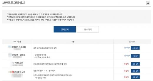 현재 정부24 웹사이트 이용시 플러그인 설치화면으로 우선 이동한다. /사진=정부24 홈페이지