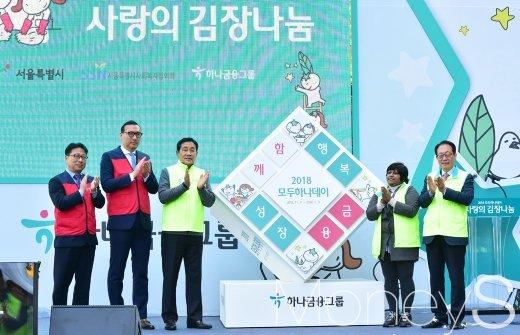 [머니S포토] 2018 모두하나데이 캠페인 개최