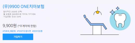 인바이유, 라이나생명과 제휴해 '9900원치아보험' 판매