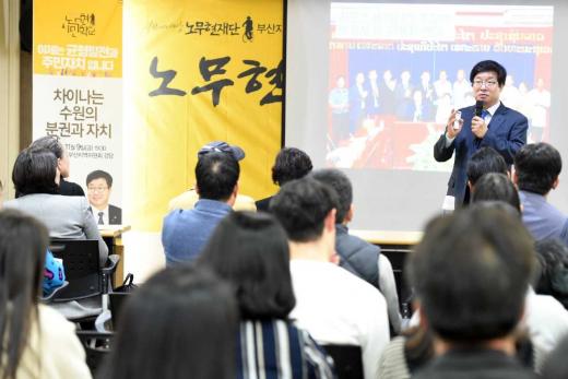 ▲ 염태영 수원시장이 노무현 시민학교에서 '자치와 분권, 그리고 수원형 거버넌스'를 주제로 강연을 하고 있다. / 사진제공=수원시