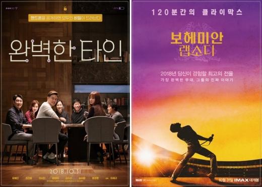 영화 '완벽한 타인'(왼쪽)과 '보헤미안 랩소디' 포스터