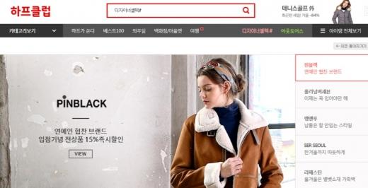 LF 하프클럽, 신진 디자이너 브랜드 지원 확대