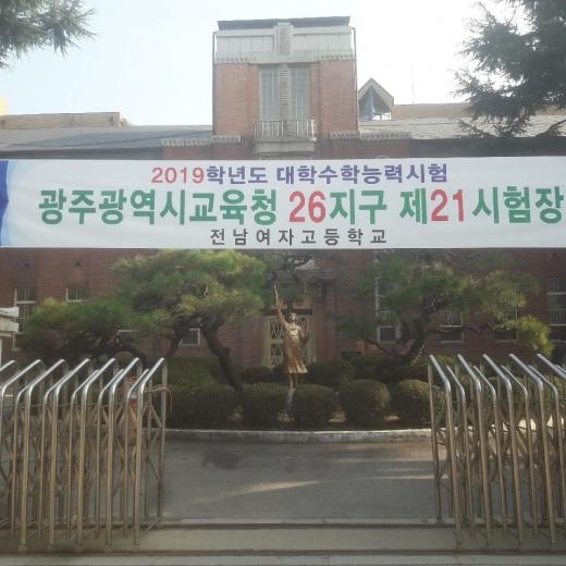 [수능 D-1] 광주에도 내걸린 시험장 현수막