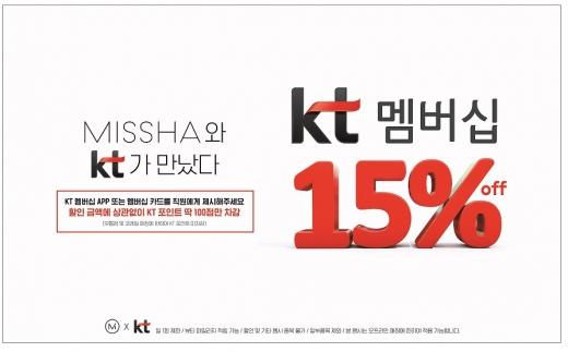 미샤, KT 멤버십 제휴 '상시 15% 할인'