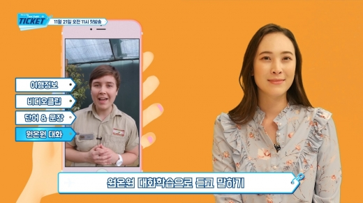 재능교육, 챗봇 기능 활용한 1인칭 영어 학습프로그램 '티켓' 11월 21일 방송