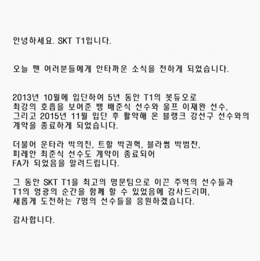 /사진=SKT T1 공식 트위터 캡처
