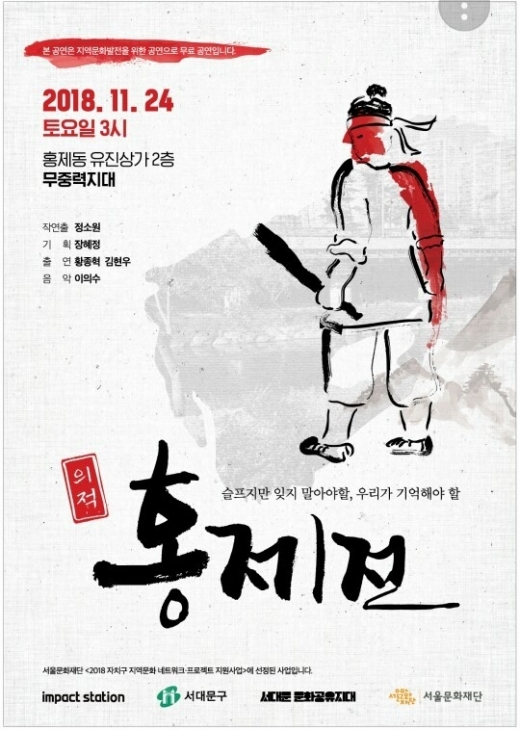 ▲'의적 홍제전' 포스터 / 사진제공=서울문화재단
