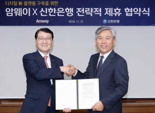 위성호 신한은행장과 김장환 한국암웨이 대표이사(오른쪽)가 협약식 이후 기념촬영을 하고 있다./사진=신한은행