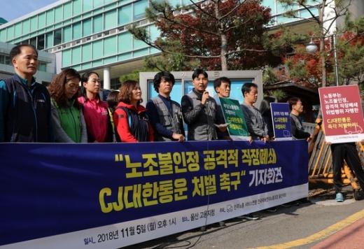 전국택배연대노조 울산지회 조합원들은 지난 5일 울산노동지청 정문 앞에서 기자회견을 열었다. /사진=뉴스1
