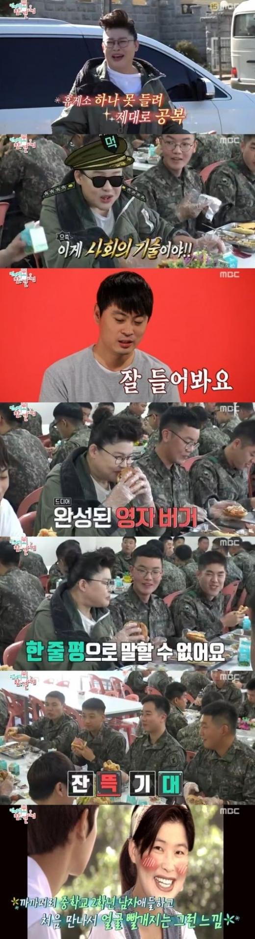 /사진=MBC TV
