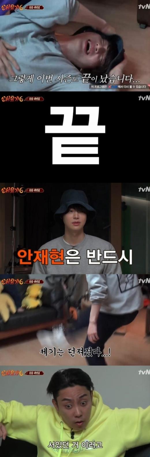신서유기6 안재현./사진=tvN 캡처