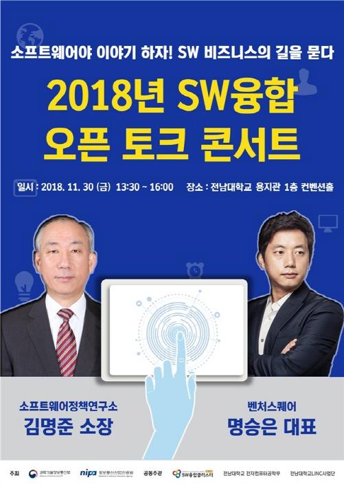 SW융합 오픈 토크 콘서트, 30일 전남대서 개최