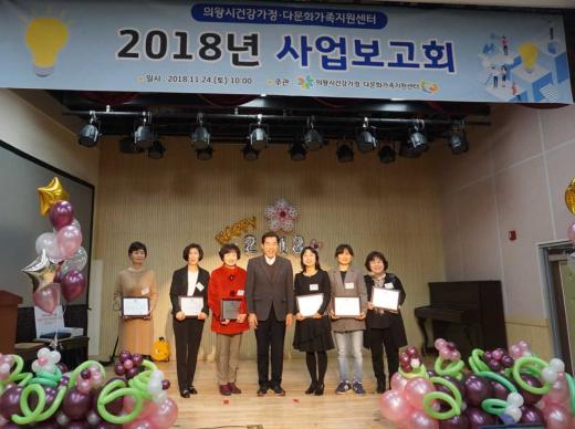 의왕시 건강가정·다문화가족지원센터, 2018년 사업보고회. /사진제공=의왕시