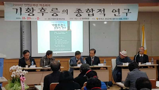 연천문화원, '기황후릉의 종합적 연구' 학술회의. /사진제공=연천군