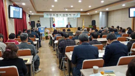 ▲ 연천문화원, '기황후릉의 종합적 연구' 학술회의. / 사진제공=연천군