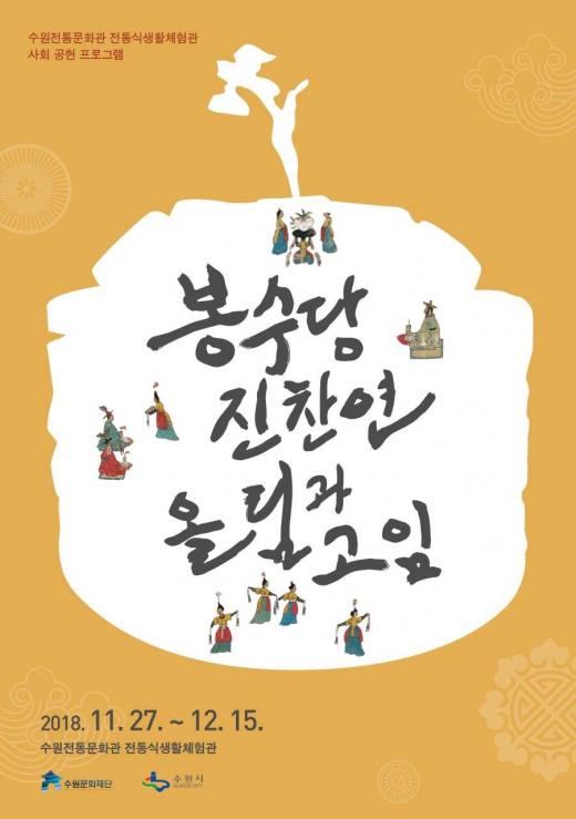 ▲ 수원전통문화관 '봉수당진찬연, 올림과 고임' 프로그램 포스터. / 자료제공=수원문화재단
