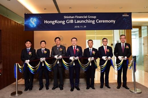 신한금융그룹은 29일 그룹의 글로벌 자본시장 경쟁력을 강화하기 위해 홍콩 GIB를 출범했다. 출범식에서 신한금융 조용병 회장(왼쪽에서 네번째)과 GIB그룹 이동환 부문장(오른쪽에서 첫번째), 홍콩GIB 신유식 본부장(오른쪽에서 세번째) 등이 기념촬영을 하고 있다./사진제공=신한금융