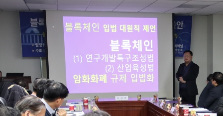 홍준영 핀테크연합회 의장이 블록체인 법안 마련의 필요성에 대해 설명하고 있다. / 사진=핀테크연합회.