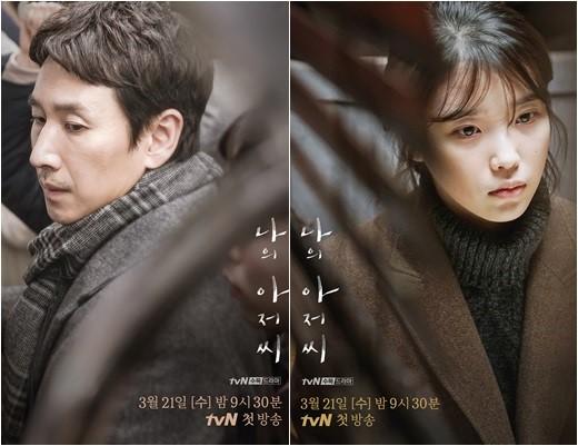 드라마 '나의 아저씨'의 이선균과 아이유 /사진='나의 아저씨' 포스터
