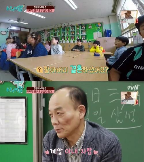 /사진=tvN '나이거참' 방송 캡처