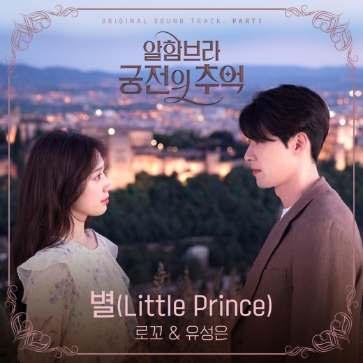 로꼬-유성은, tvN '알함브라 궁전의 추억' OST '별(Little Prince)' 발매