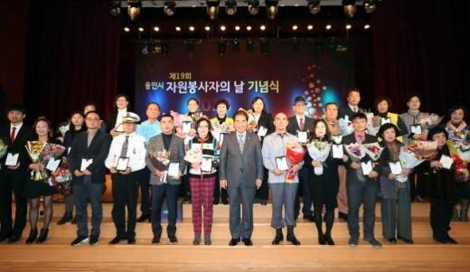 ▲ 용인시, '자원봉사자의 날' 기념식. / 사진제공=용인시