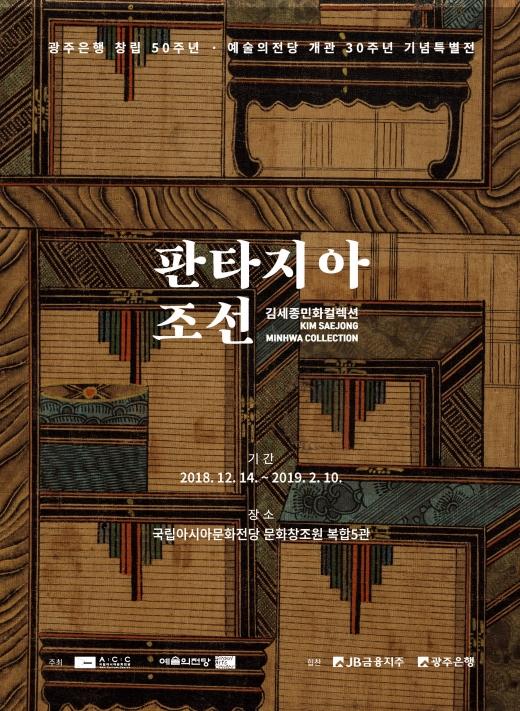 광주은행, '김세종민화컬렉션-판타지아 조선' 전시회