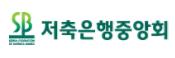 저축은행중앙회, 차기 회장 선임절차 돌입