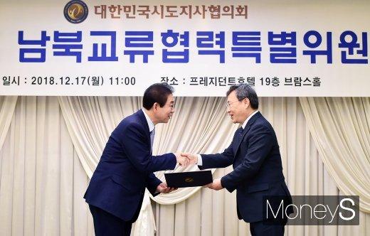 [머니S포토] 시도지사협의 남북교류협력특위원회 위촉