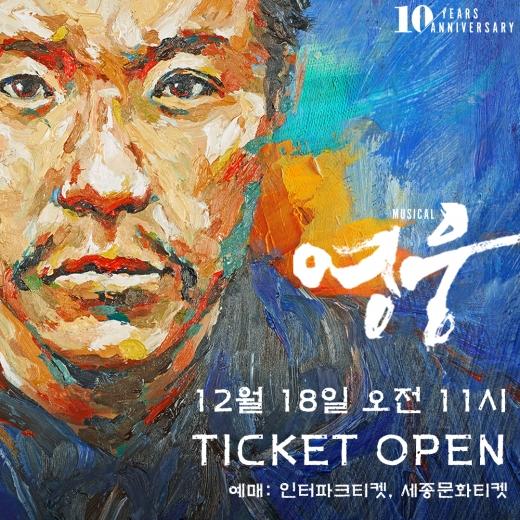 뮤지컬 영웅, 12월18일 오전 11시 티켓 오픈… 안재욱·정성화 안중근 연기