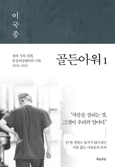 알라딘, 2018 올해의 책 이국종 '골든 아워' 선정… 2위는 유시민 '역사의 역사'
