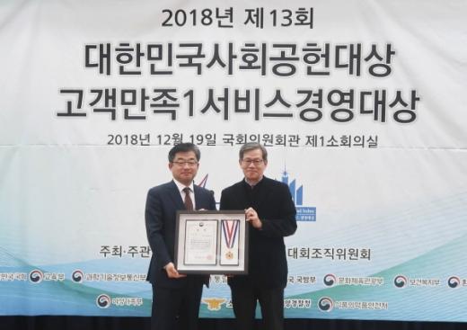 캠코는 12월 19일 국회의원회관에서 열린 '2018년 대한민국 사회공헌대상' 시상식에서 일자리 창출 부문 '대한민국 사회공헌대상'을 수상했다./사진=캠코
