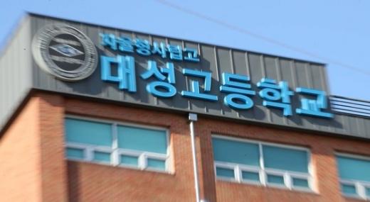 강릉 펜션 사고로 10명의 사상자가 발생한 대성고등학교가 지난 19일부터 임시 휴교를 결정했다. /사진=뉴시스