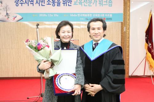 조승민 광주 동구의회 의원(왼쪽)이 서동균 한국예술종합교육원 이사장으로부터 감사패를 받고 있다.