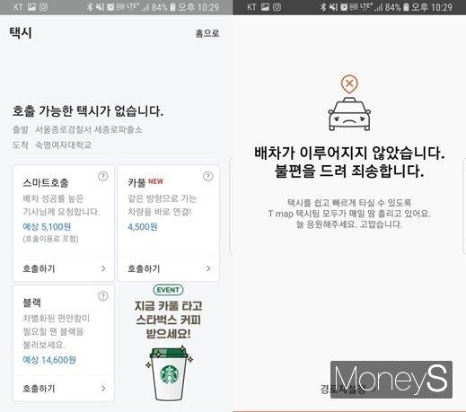 두 앱 모두 배차가 이뤄지지 않은 모습./사진=심혁주 기자