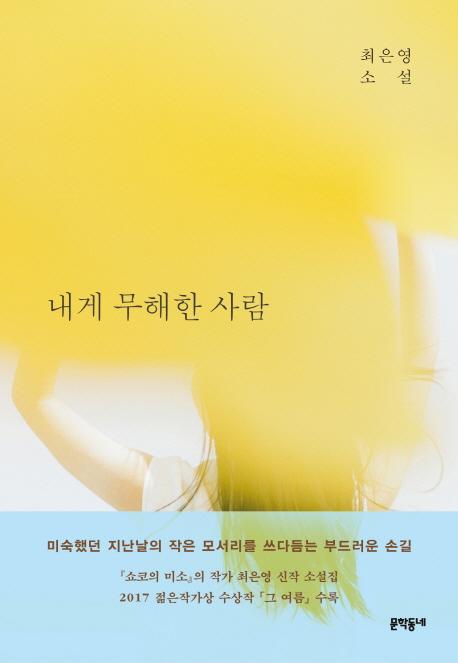 소설가가 뽑은 올해의 소설 '내게 무해한 사람', 110계단 상승