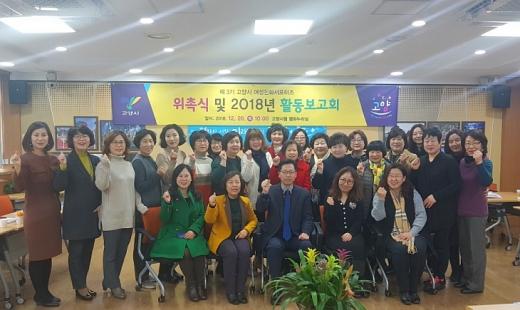 ▲ 고양시, 제3기 여성친화서포터즈 위촉식 및 2018년 활동보고회. / 사진제공=고양시