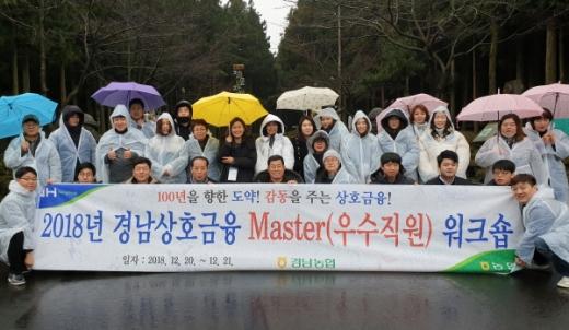 경남농협이 20~21일 2일간 NH농협 제주수련원에서 '2018년 경남 상호금융 Master 워크숍'을 가졌다./사진=경남농협