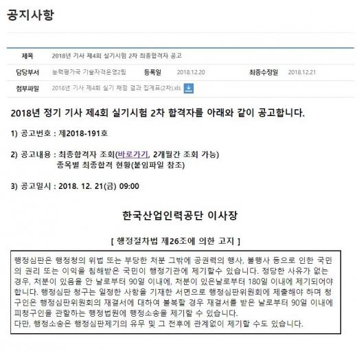 큐넷 기사 제4회 실기시험. /사진=큐넷 홈페이지 캡처