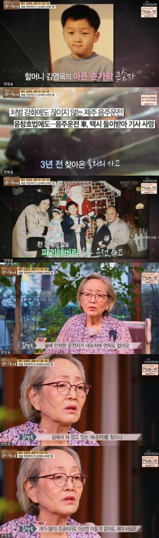 김영옥 손자사고. /사진=마이웨이 방송캡처